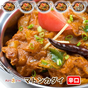 【mutton kadai5】マトンカダイカレー(辛口) 5人前セット【インドカレーのHariom】