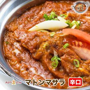 【mutton masala1】マトンマサラカレー(辛口)【インドカレーのHariom】