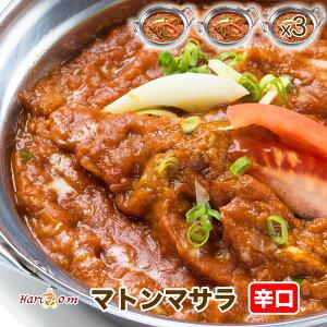 【mutton masala3】マトンマサラカレー(辛口) 3人前セット【インドカレーのHariom】