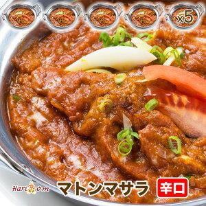 【mutton masala5】マトンマサラカレー(辛口) 5人前セット【インドカレーのHariom】