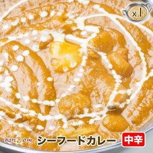 【seafood1】たっぷりシーフードカレー(中辛)★インドカレー専門店の冷凍カレー