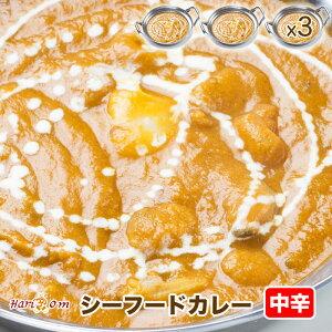 【seafood3】たっぷりシーフードカレー(中辛) 3人前セット★インドカレー専門店の冷凍カレー
