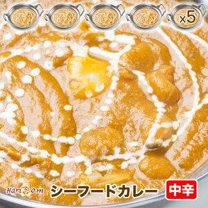 【seafood5】たっぷりシーフードカレー(中辛) 5人前セット★インドカレー専門店の冷凍カレー