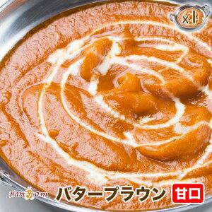 【butter prawn1】バタープラウンカレー(甘口)★インドカレー専門店の冷凍バターエビカレー