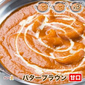 【butter prawn3】バタープラウンカレー(甘口) 3人前セット★インドカレー専門店の冷凍バターエビカレー