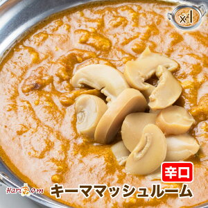 【keema mushroom1】マッシュルームキーマカレー(辛口)★インドカレー専門店の冷凍カレー