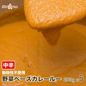 【curry roux200*5】ハリオン特製カレールー(中辛)200g×5人前セット【インドカレーのHariom】