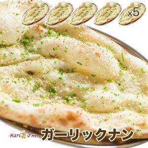 【garlic nan5】ガーリックナン 5枚セット