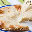 【cheese nan1】チーズナン【インドカレー専門店のできたてを瞬間冷凍、おいしさそのまま。】