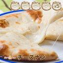 【cheese nan5】チーズナン 5枚セット【インドカレー専門店のできたてを瞬間冷凍、おいしさそのまま。】
