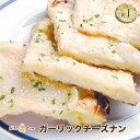 【garlic cheese nan1】ガーリックチーズナン【インドカレー専門店のできたてを瞬間冷凍、おいしさそのまま。】