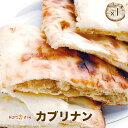 【kaburi nan1】カブリナン【インドカレー専門店のできたてを瞬間冷凍、おいしさそのまま。】
