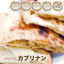 【kaburi nan5】カブリナン 5枚セット【インドカレー専門店のできたてを瞬間冷凍、おいしさそのまま。】