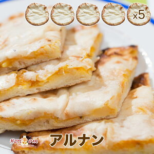 【aru nan5】アルナン(じゃがいもナン) 5枚セット
