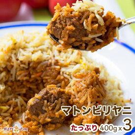 【mutton biryani3】秘伝ソースのマトンビリヤニ 3人前セット ★ インドカレー専門店の冷凍ビリヤニ