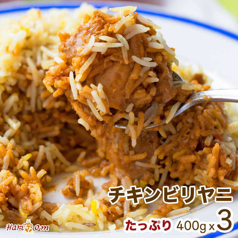 【chicken biryani3】チキンビリヤニ 3人前セット