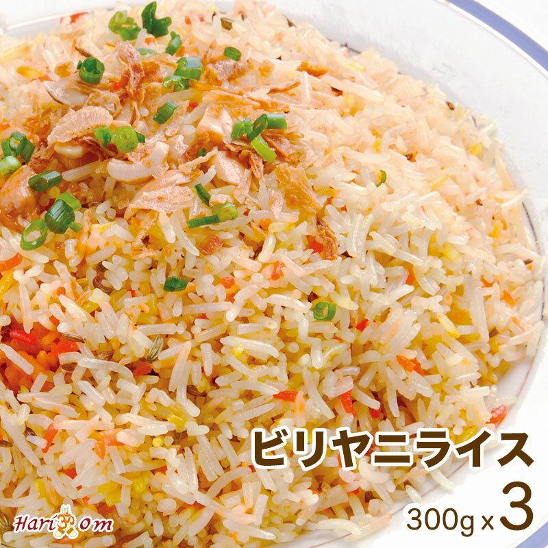 【biryani rice3】ビリヤニライス 3人前セット