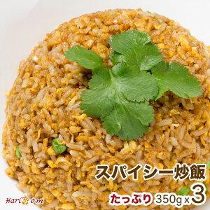 【spicy chahan3】スパイシーカレーチャーハン 350g3人前