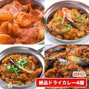 【set】チキンチリ,チキンカダイ,ナスマサラ,プラウンチリ,【送料込】