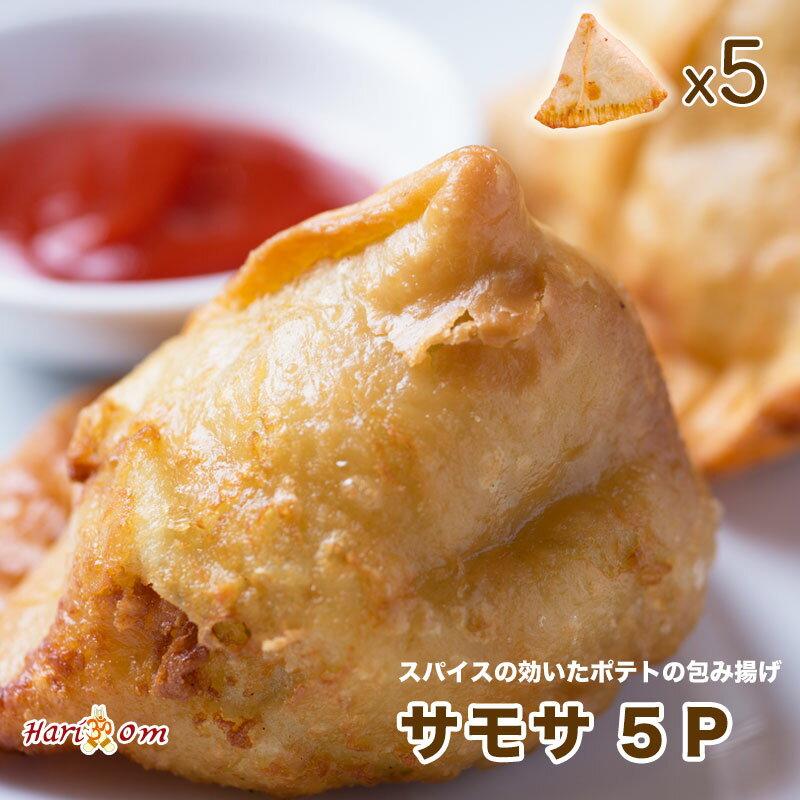 【samsa5】サモサ 5P