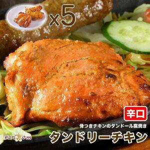 【tandoori chicken5】タンドリーチキン(辛口) 5本セット