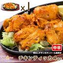 【chicken tikka4】チキンティッカ 4P(中辛)【インドカレー専門店のできたてを瞬間冷凍、おいしさそのまま。】