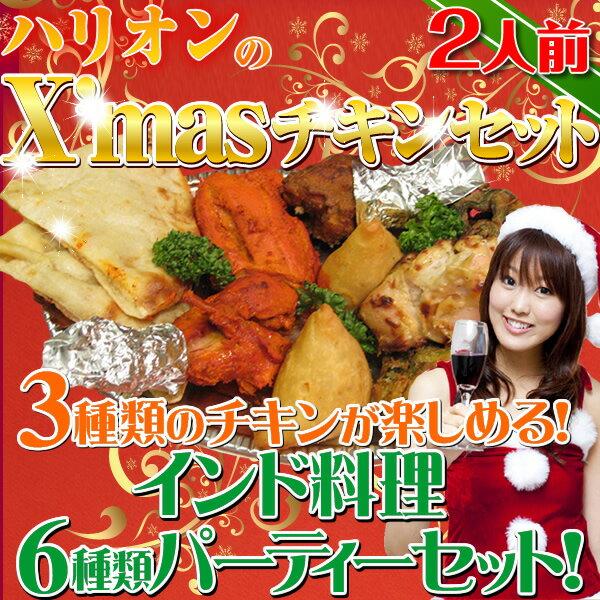 【set】ハリオンのクリスマスチキンセット(2人前)/6種類12個入り・タンドリーチキン2個・マライティッカ2個・ラリホップ2個・ミックスパコダ2個・ハリオンスペシャルナン2枚・サモサ2個