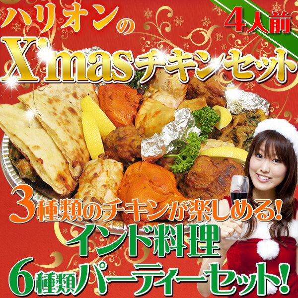 【set】ハリオンのクリスマスチキンセット(4人前)/6種類24個入り・タンドリーチキン4個・マライティッカ4個・ラリホップ4個・ミックスパコダ4個・ハリオンスペシャルナン4枚・サモサ4個