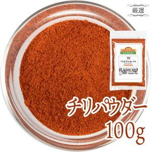 チリペッパーパウダー 100g 粉末赤唐辛子100%チリパウダースパイス 香辛料
