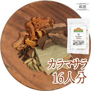 カラマサラ オリジナルミックスホールスパイス 16人分 ベース香辛料 カルダモン シナモンスティック クローブ 月桂樹 メース