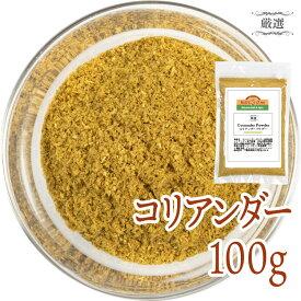 コリアンダー コリアンダーパウダー 100g 素材厳選スパイス 香辛料