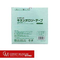 【靭帯・筋肉補強】キネシオロジーテープ/箱
