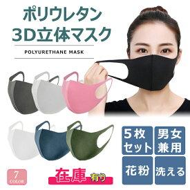 【特別セール9/30まで】マスク 在庫あり 5枚入り 男女兼用 ファッション マスク 安い 3D立体 洗える 繰り返し使える 伸縮性