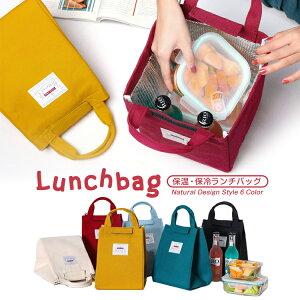 ランチバッグ 保温 保冷 お弁当 シンプル 保冷バッグ おしゃれ トートバッグ クーラーバッグ キャンバス お弁当入れ レジャー ピクニック アウトドア 送料無料