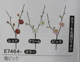 お正月【梅ピック 赤】