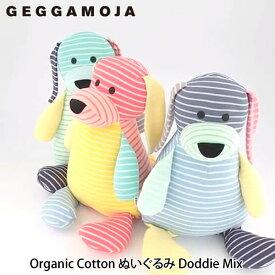 Geggamoja(ゲガモヤ) オーガニックコットン ぬいぐるみ Doddi Mix | オーガニック コットン おもちゃ ギフト ふわふわ ぬいぐるみ プレゼント 女の子 男の子 赤ちゃん ベビー 玩具 グッズ 生地 いぬ 柔らか 出産祝い インテリア