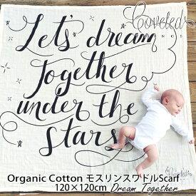 オーガニックコットン モスリン スワドルスカーフ Dream Together | オーガニック コットン おくるみ スワドル ブランケット ガーゼ ラップ 赤ちゃん 子供 ベビー コットンガーゼ 敏感肌 出産祝い お返し ベイビー アフガン コベテッド シングス