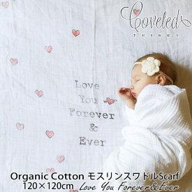 Coveted Things オーガニックコットン ブランケット モスリンスワドルScarf Love You Forever & Ever   オーガニック コットン ブランケット ガーゼ ケット 子供 ベビー おくるみ スワドル ベビーガーゼ ラップ コットンガーゼ 出産祝い blanket