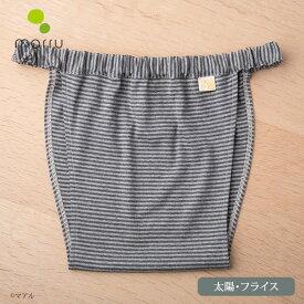 マアル オーガニックコットン メンズ太陽パンツ フライスボーダー | オーガニック コットン インナー ふんどし 下着 Men's ショーツ 敏感肌 パンツ 綿100 日本製 生地 肌着 コットン 男性用フェアトレード [M便 1/2]