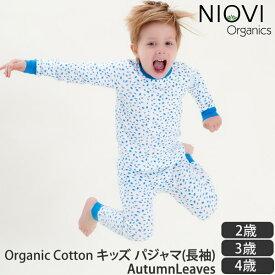 NIOVI Organics オーガニックコットン キッズパジャマ(長袖) AutumnLeaves | キッズ 長袖 パジャマ 男の子 子供 上下セット オーガニック コットン 下着 綿100% ルームウェア おしゃれ かわいい 敏感肌 ブルー 100 110 120