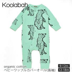 Koolabah オーガニックコットン ベビーワッフルカバーオール(長袖) | ベビー服 ベビーウェア カバーオール ロンパース 男の子 女の子 赤ちゃん プレゼント 敏感肌 無地 オーガニック コットン デイリー パジャマ クーラバー