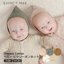 【5%OFFクーポン発行中】Quincy Mae オーガニックコットン ベビー ピクシーボンネット | クインシーメイ オーガニック…