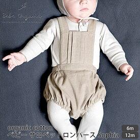 Bebe Organic オーガニックコットン ベビー サロペットロンパース Sophia | べべオーガニック オーガニック コットン ベビー ロンパース サロペット 綿 プレゼント ギフト 出産祝い 誕生祝い 女の子 男の子 ユニセックス 赤ちゃん