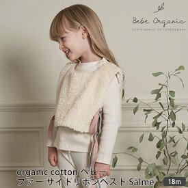 Bebe Organic オーガニックコットン ベビー ファーサイドリボンベスト Salme | べべオーガニック オーガニック コットン ベビー ベスト 胴着 綿 ファー ボア プルオーバー プレゼント ギフト 誕生祝い 女の子 赤ちゃん