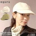 aguru オーガニックコットン シェニールキャップ JUU   アグル オーガニック コットン キャップ 帽子 メンズ レディー…