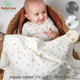 BabyCosy オーガニックコットン ベビーブランケットStar   オーガニック コットン 綿 ナチュラル ギフト プレゼント 出産祝い 誕生日 ベビー 赤ちゃん 敏感肌 おくるみ 膝掛け リバーシブル 星柄