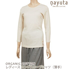 ナユタ オーガニックコットン レディース ロングスリーブシャツ(薄手) | オーガニック コットン インナー 下着 ナイト 肌着 長袖 誕生日 プレゼント 生地 アンダーウェア 敏感肌 婦人 女性用 春夏 綿100% 日本製 母の日 ギフト