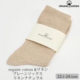 ORGANIC GARDEN オーガニックコットン&リネン シンプルソックス 22-24 | オーガニック コットン 綿 麻 ナチュラル 靴下 日本製 快適ソックス 冷え取り くつ下
