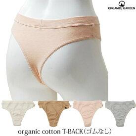 ORGANIC GARDEN オーガニックコットン T-BACK ショーツ | オーガニック コットン Tバック 下着 おしゃれ パンツ 綿 誕生日 プレゼント ナチュラル 生地 肌に優しい 女性 彼女 敏感肌 コットンショーツ 女性用