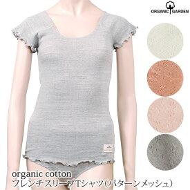 ORGANIC GARDEN オーガニックコットン フレンチスリーブTシャツ(パターンメッシュ) | オーガニック コットン インナー レディース 半袖 下着 ナイトウエア 誕生日 プレゼント ナチュラル 生地 アンダーウェア 敏感肌 婦人 女性用